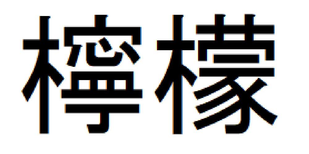 薔薇 漢字